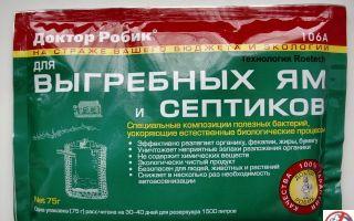 Применение бактерий для выгребных ям – безопасно и эффективно