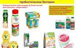 Где можно найти кисломолочные полезные бактерии: продукты и препараты