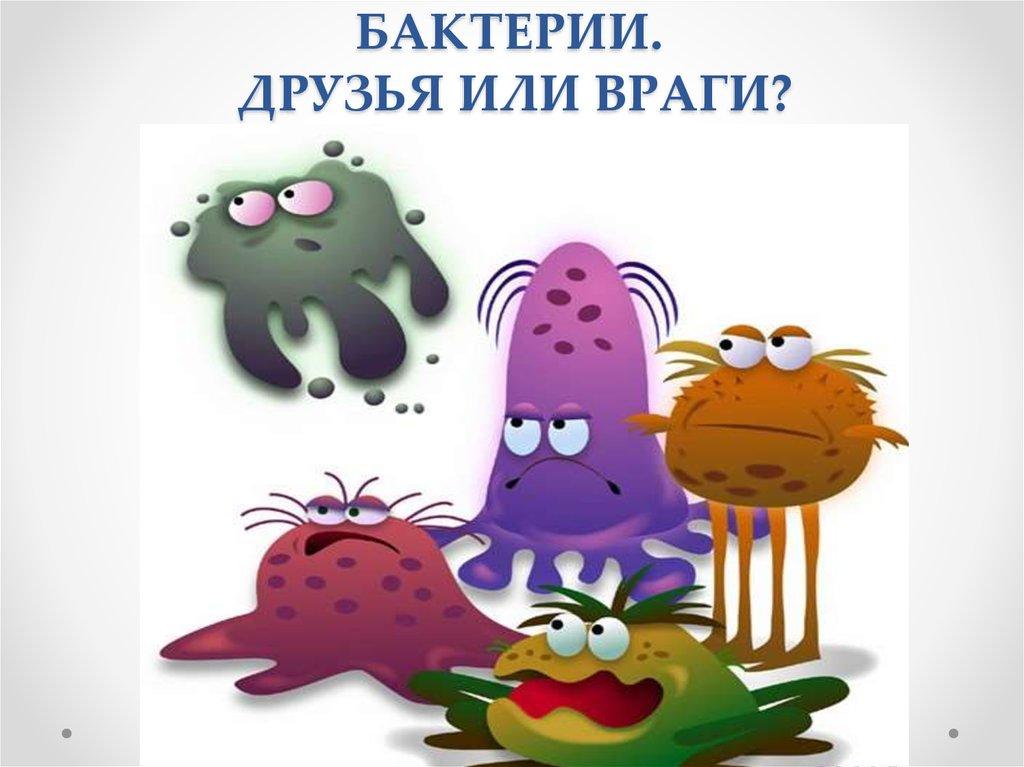 Полезные и вредные микробы в картинках для детей